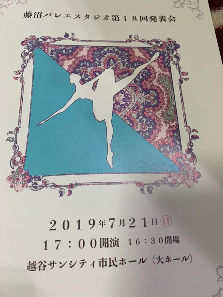 本日の発表会
