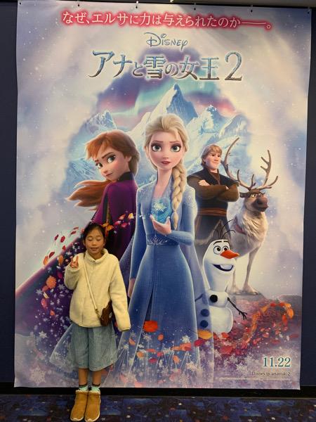 本日のアナ雪2