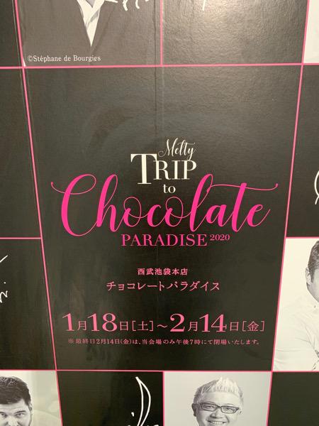 本日のチョコレートパラダイス